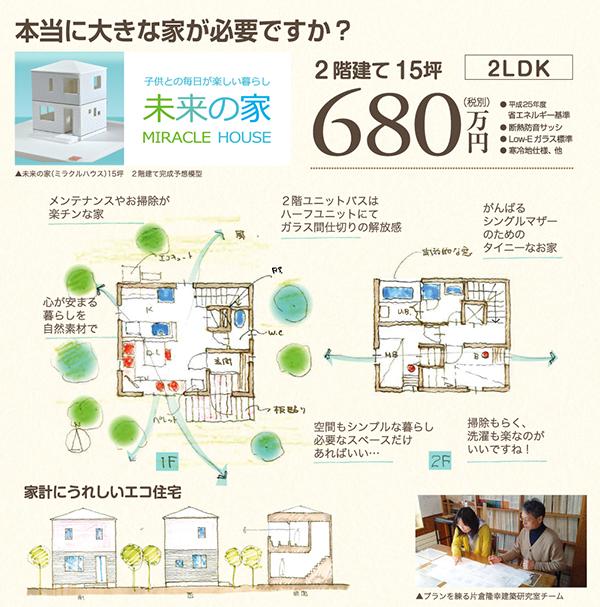 未来の家 2階建680万円