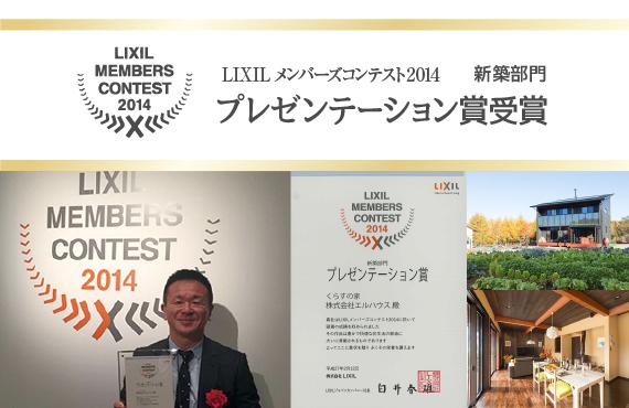 リクシルプレゼンテーション賞受賞