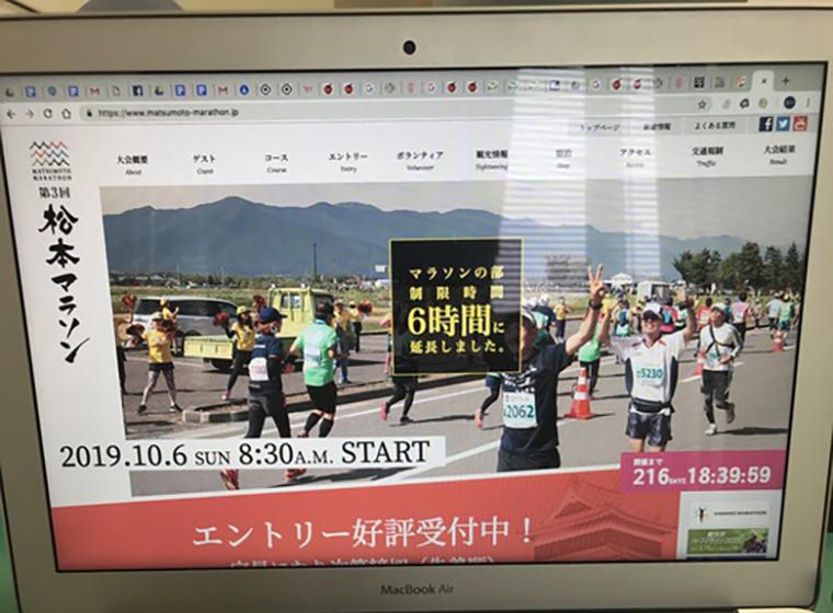 松本マラソンエントリー