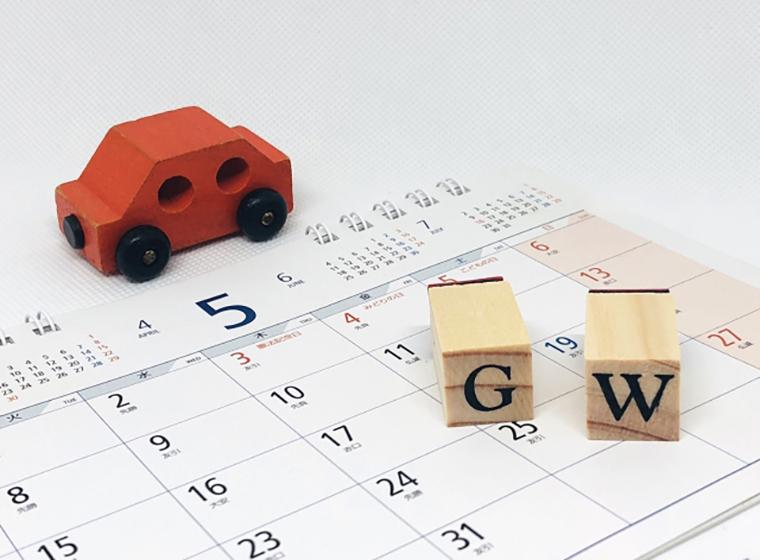 GW ゴールデンウィーク