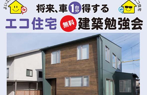 エコ住宅建築勉強会