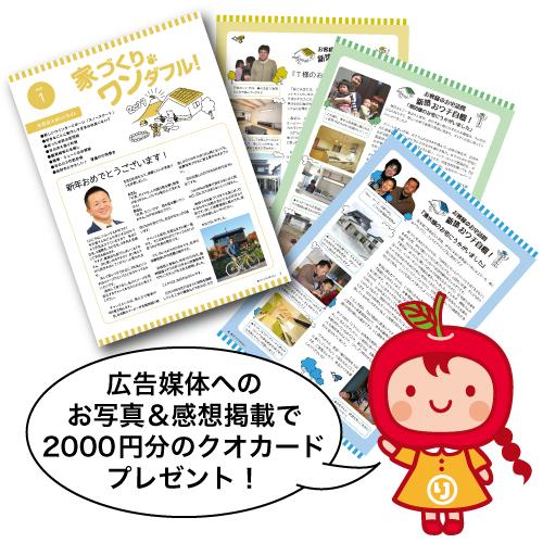 メディア掲載で2000円分クオカードプレゼント