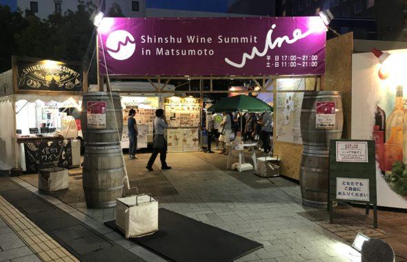 信州ワインサミット入り口。本当に人が集まっています