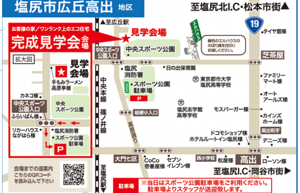 エコ住宅見学会長野県塩尻市の地図