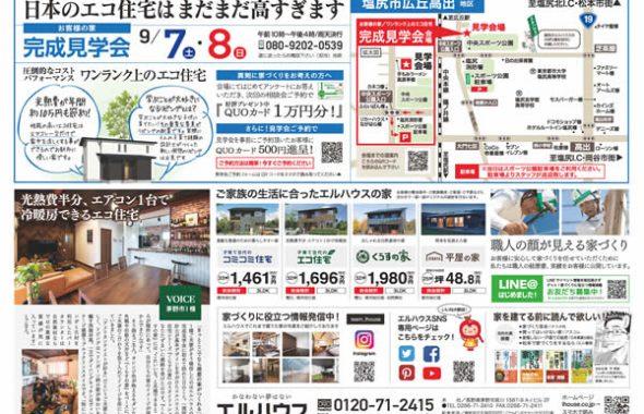 エコ住宅見学会長野県エルハウス広告チラシ2