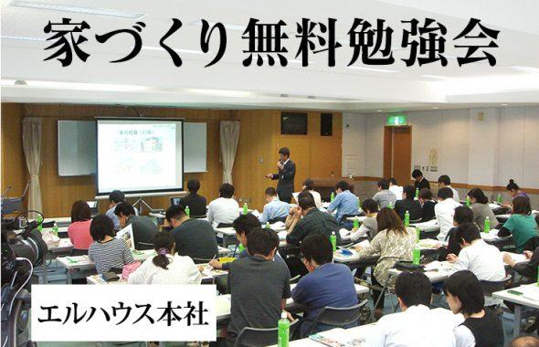 家づくり無料勉強会長野県エルハウス
