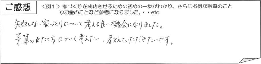家づくり無料勉強会感想2長野県エルハウス