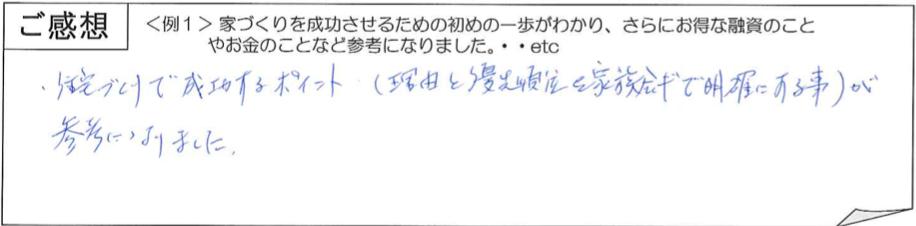家づくり無料勉強会感想3長野県エルハウス