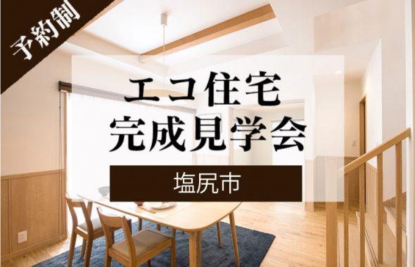 エコ住宅完成見学会長野県エルハウスお知らせ