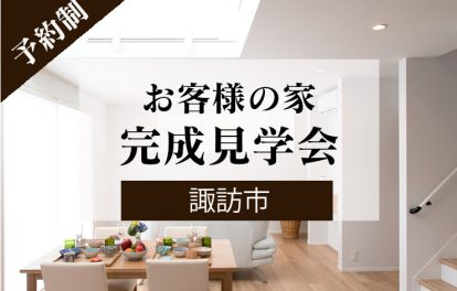 お客様の家完成見学会長野県諏訪市