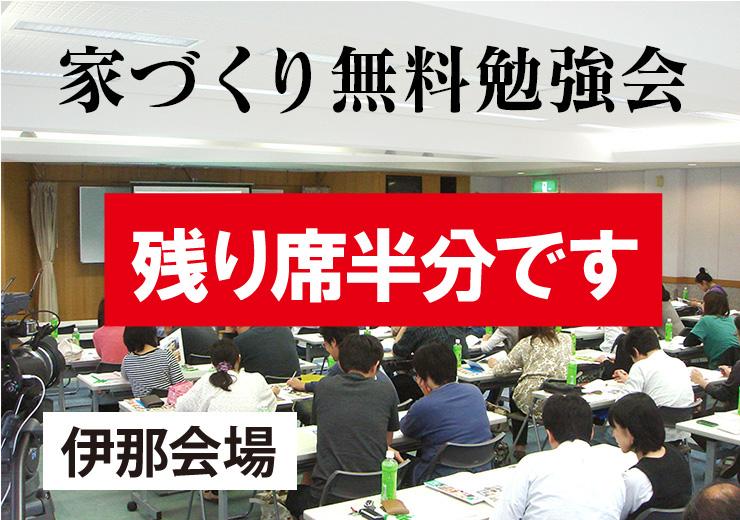 長野県エルハウス勉強会空き状況