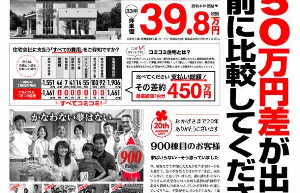 長野県伊那市完成見学会エルハウス広告チラシ1
