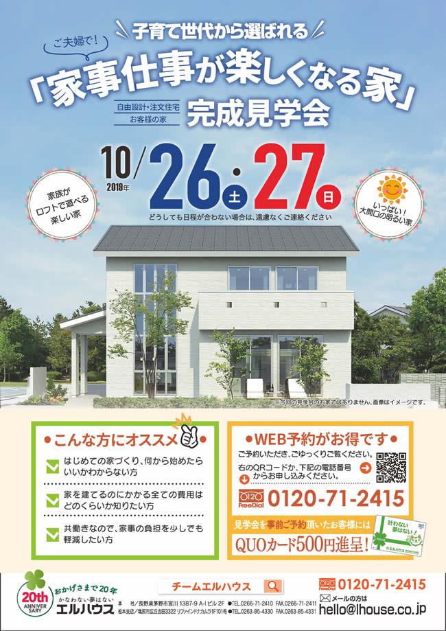 完成見学会エルハウス長野県伊那市広告チラシ1