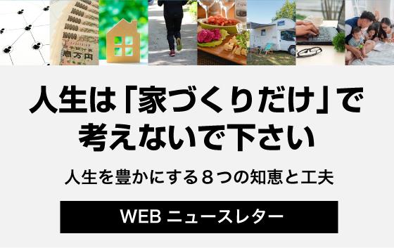 WEBニュースレター