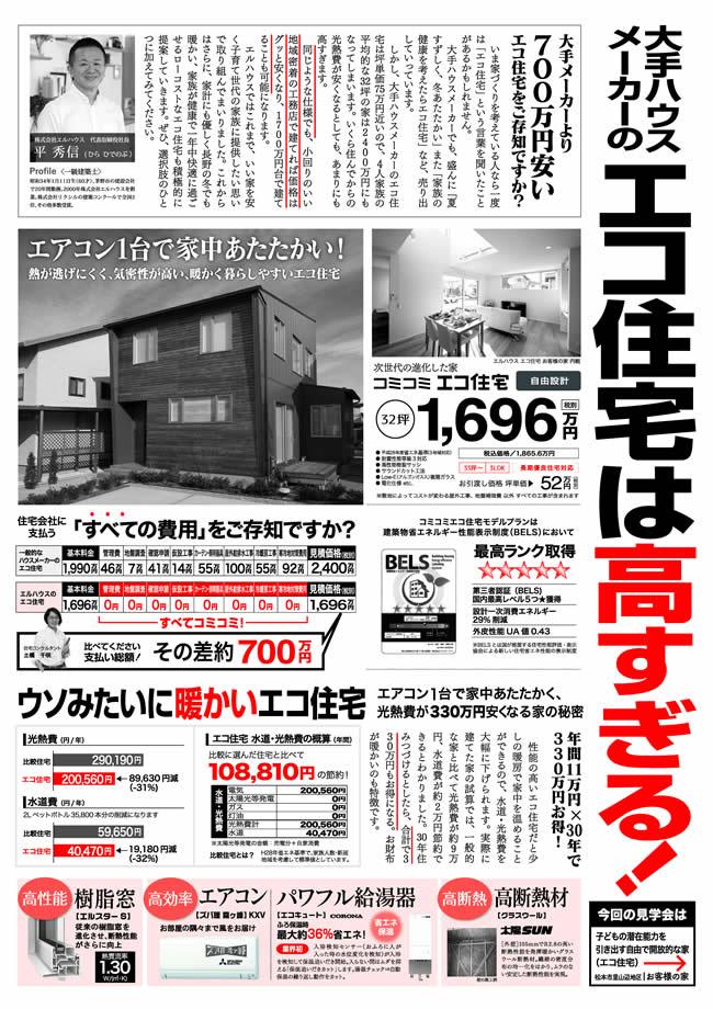 長野県松本市完成見学会エルハウス広告チラシ1