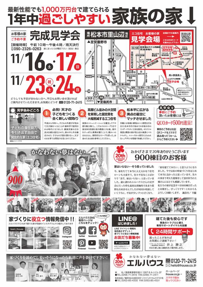 長野県松本市完成見学会エルハウス広告チラシ2