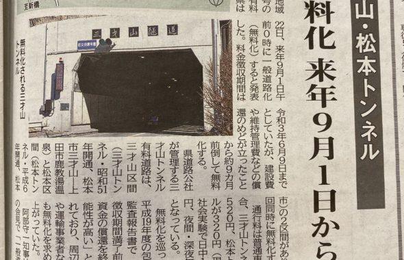松本市】三才山トンネルの無料化はいつから?|無料化になったら ...