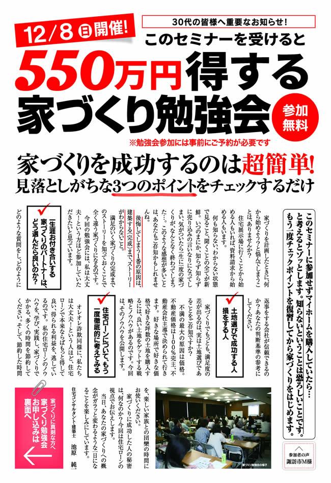 長野県茅野市家づくり無料勉強会エルハウスチラシ1