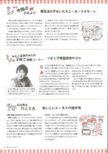 家づくりワンダフル2ページ