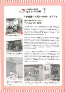 家づくりワンダフル4ページ