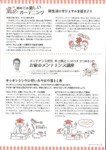 家づくりワンダフル5ページ