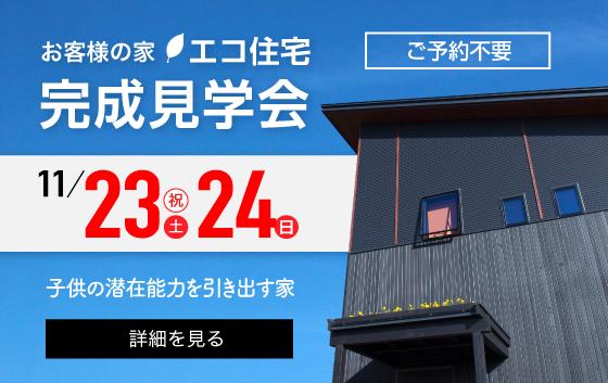 エコ住宅 完成見学会 11月23日、24日