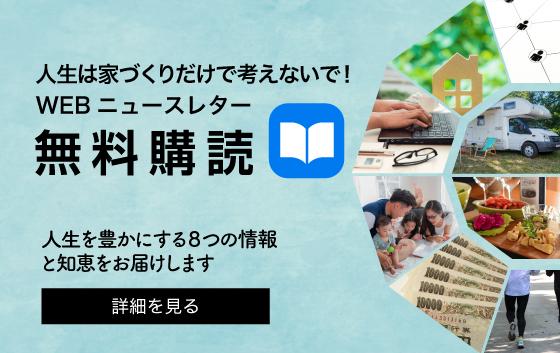 WEBニュースレター無料購読