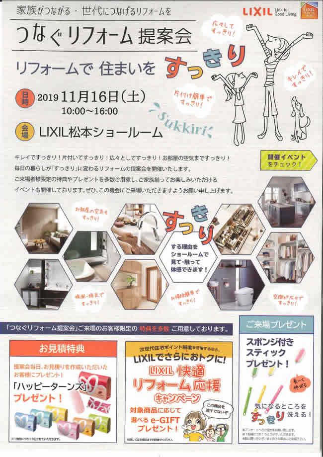 LIXIL松本ショールーム「つなぐリフォーム提案会」1
