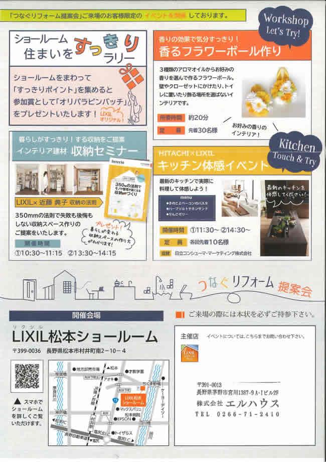 LIXIL松本ショールーム「つなぐリフォーム提案会」2
