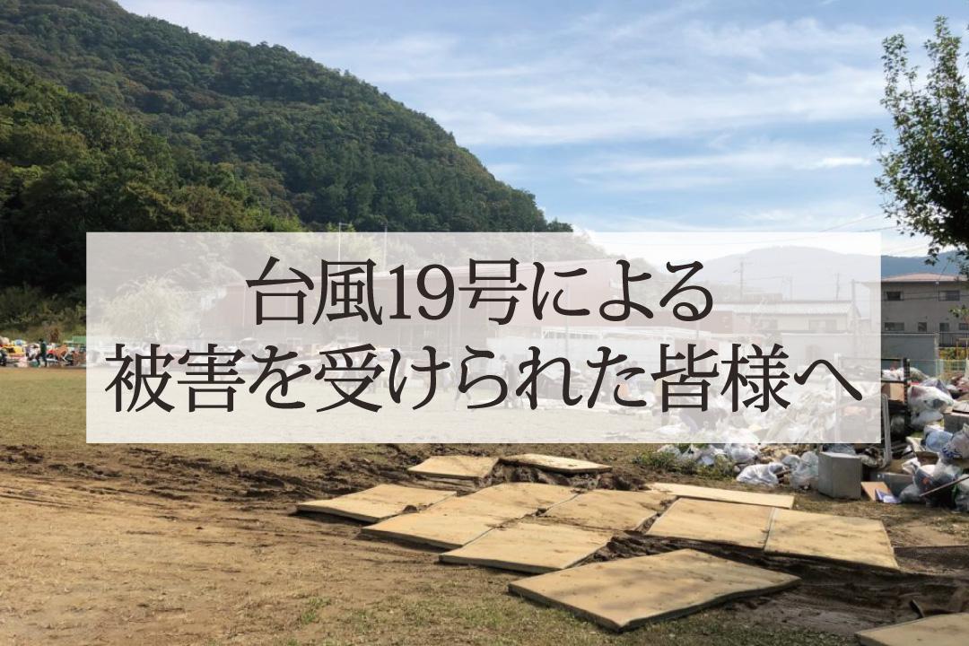 長野台風19号被害