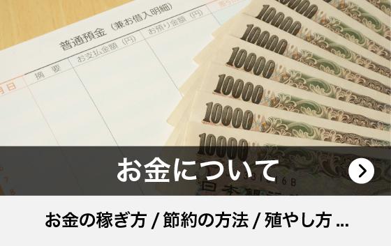 お金について