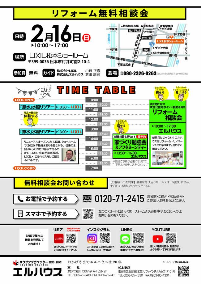 エルハウス×LIXIL松本無料リフォーム相談会チラシ2