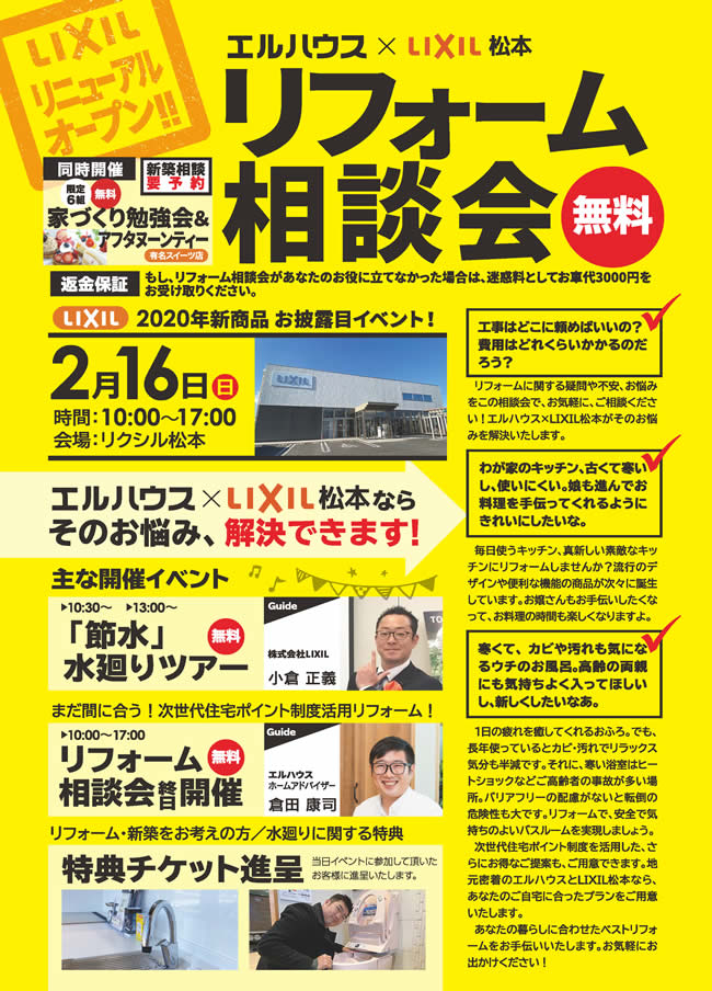 エルハウス×LIXIL松本無料リフォーム相談会チラシ1