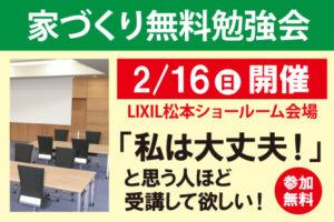 家づくり無料勉強会2月エルハウス