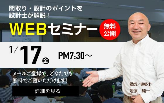 WEbセミナー1月17日開催