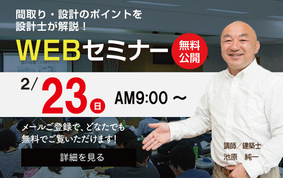 WEbセミナー2月23日開催