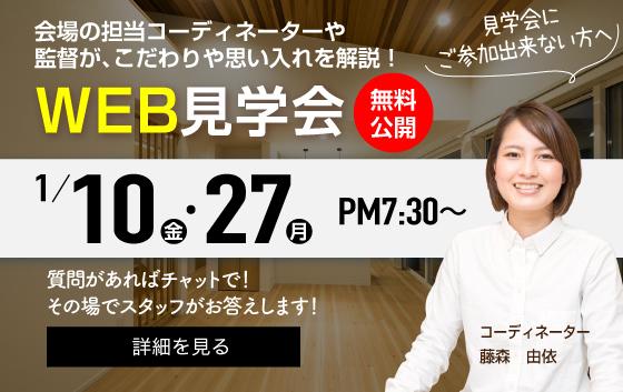WEB見学会 1月10日・27日開催