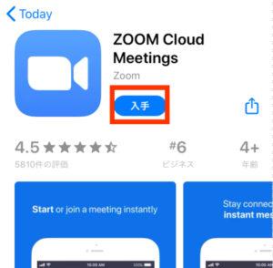 zoomアプリ入手