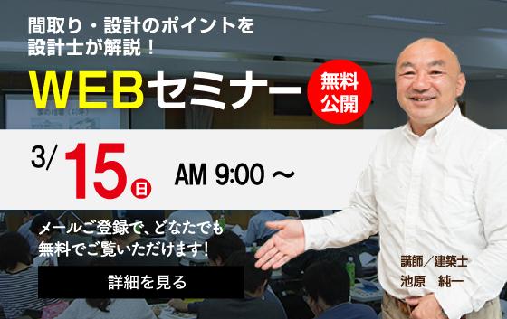 WEbセミナー3月15日開催