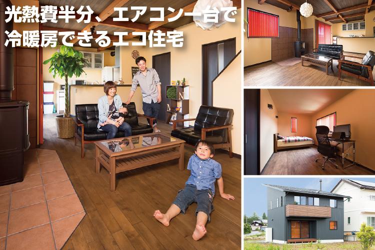 光熱費半分エアコン一台で冷暖房できるエコ住宅