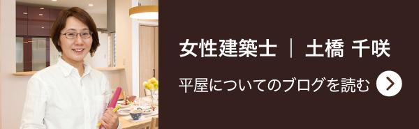 女性建築士 土橋のブログへ