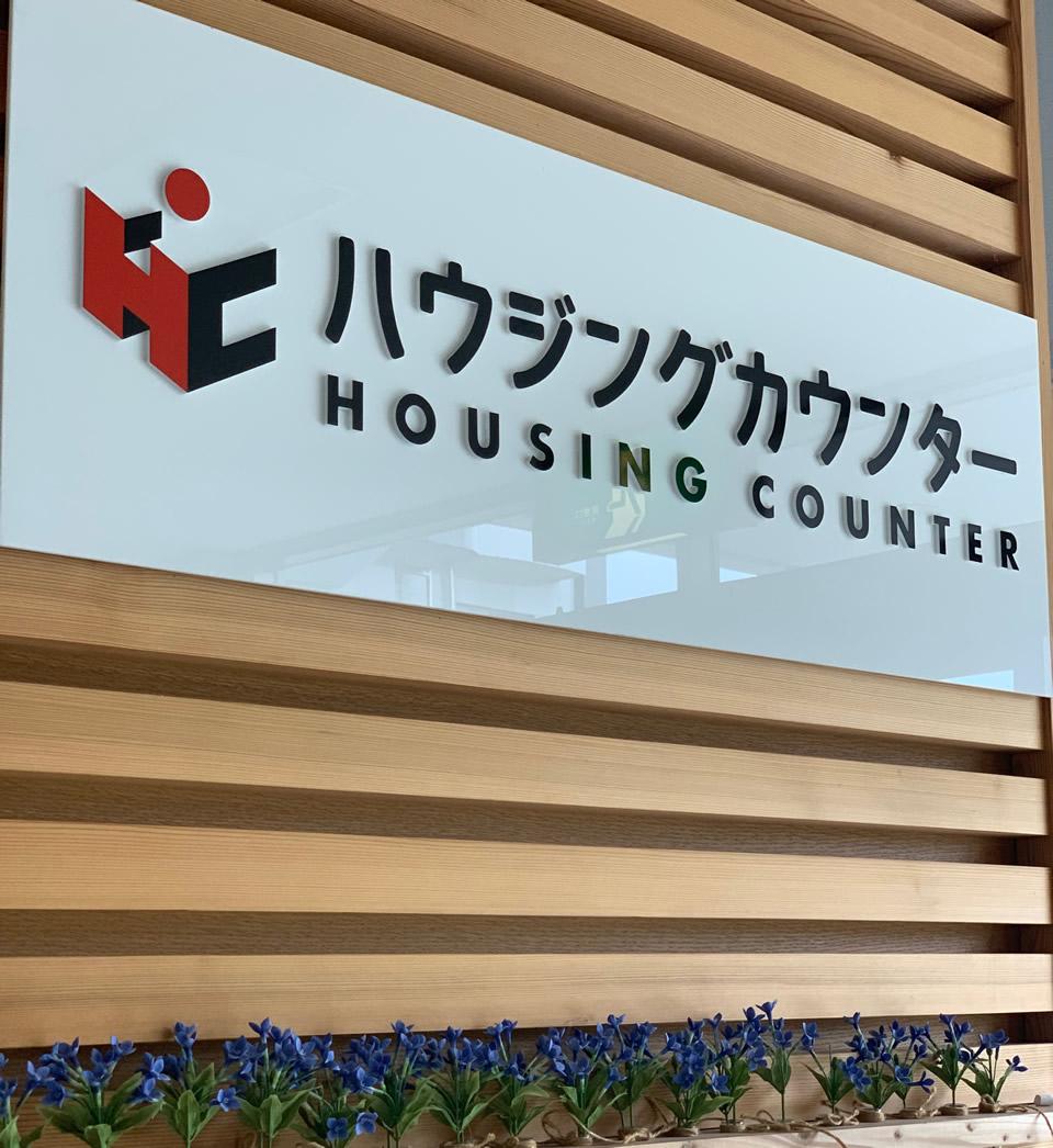 茅野市工務店エルハウスハウジングカウンター