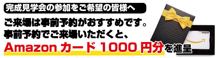事前予約でご来場いただくとAMAZONカード1000円分進呈