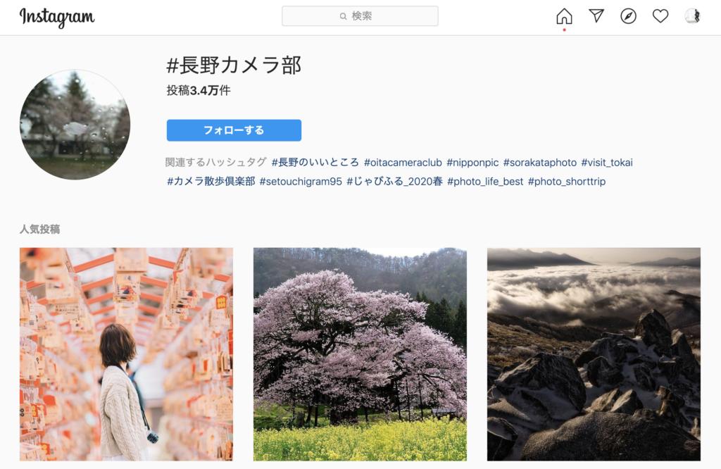 インスタグラム#長野カメラ部