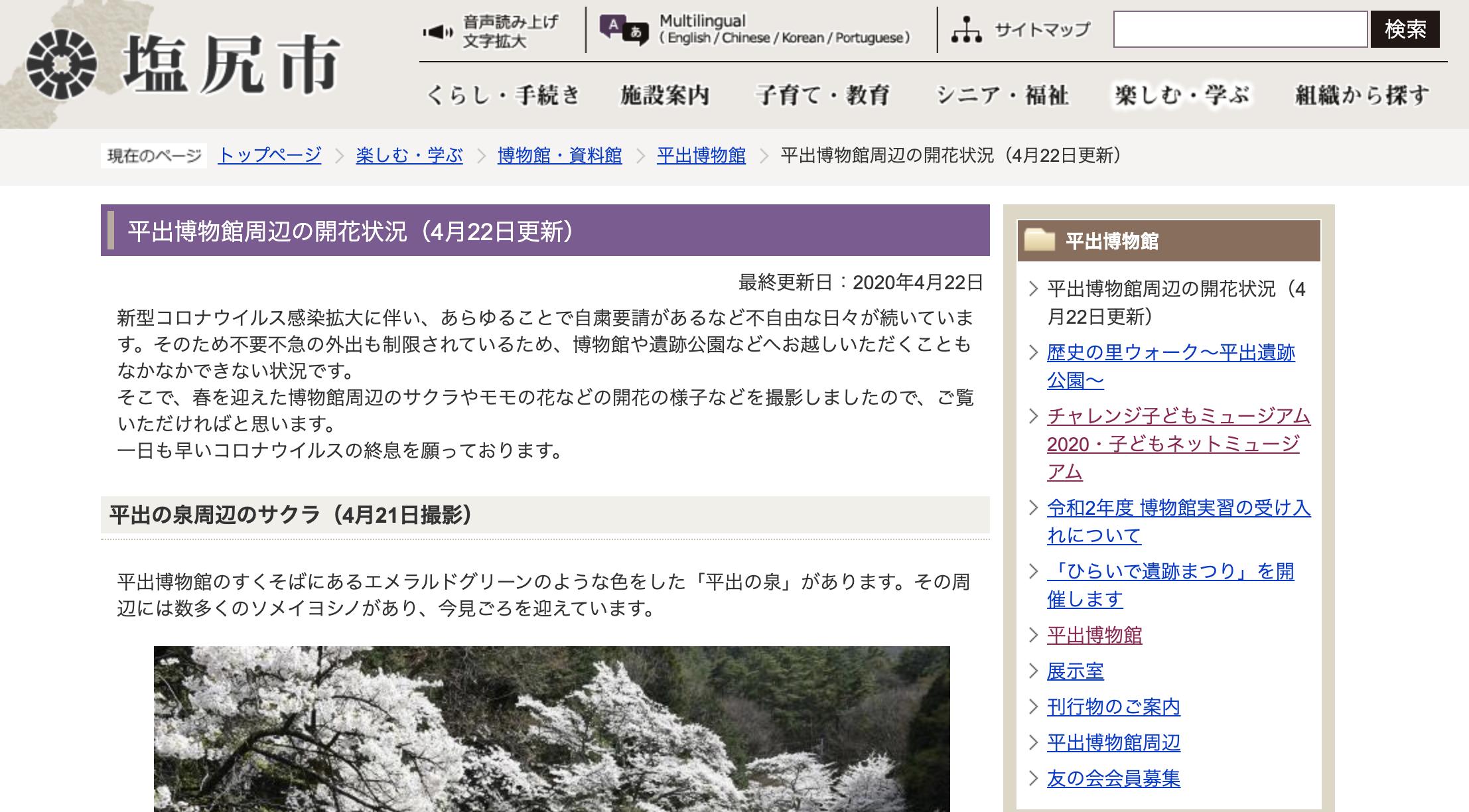 平出博物館ホームページ