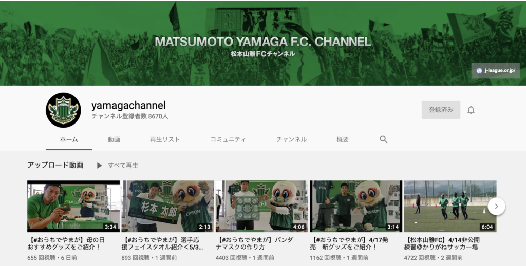 松本山雅公式YouTube