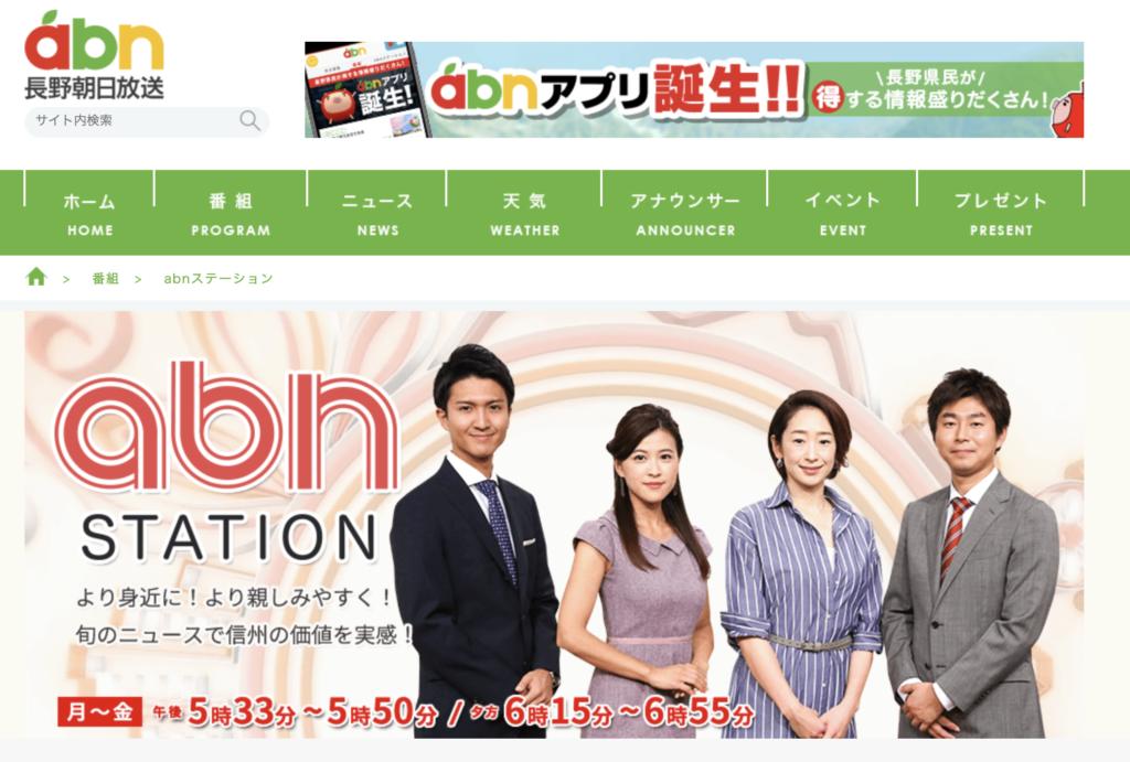 長野朝日放送 abnステーション