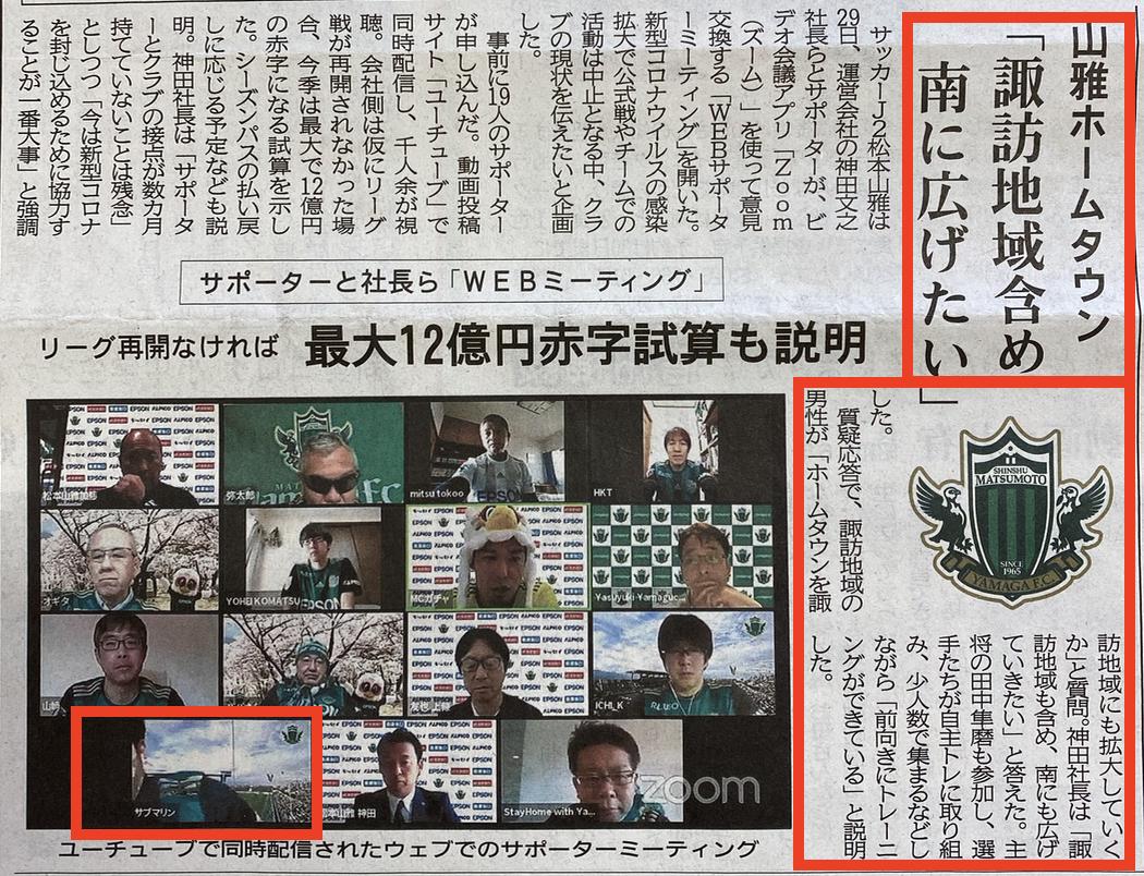 松本山雅最大12億円の赤字