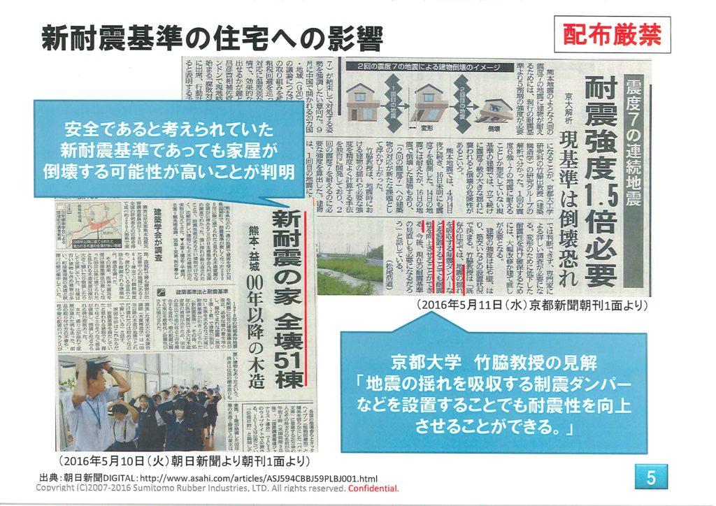 耐震基準新聞記事