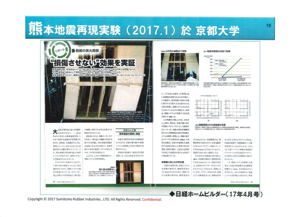 熊本地震再現実験